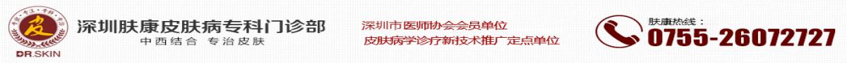 深圳肤康权威认证